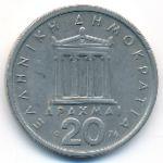 Греция, 20 драхм (1976 г.)