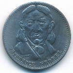 Бланкенбург., 10 пфеннигов (1921 г.)
