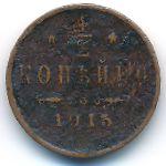 Николай II (1894—1917), 1/2 копейки (1915 г.)