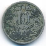 Люксембург, 10 сентим (1901 г.)