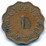 Кипр, 1 пиастр (1944 г.)