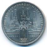 СССР, 1 рубль (1978 г.)