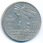 Польша, 10 злотых (1971 г.)
