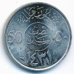 Саудовская Аравия, 50 халала (2010 г.)