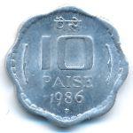 Индия, 10 пайс (1986 г.)