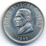 Колумбия, 20 сентаво (1965 г.)