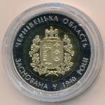 Украина, 5 гривен (2015 г.)