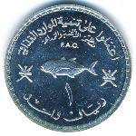 Оман, 1 риал (1978 г.)