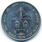 Индия, 10 рупий (1976 г.)