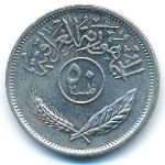 Ирак, 50 филсов (1975 г.)