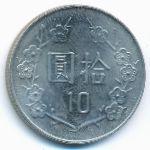 Тайвань, 10 юаней (1989 г.)