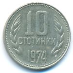 Болгария, 10 стотинок (1974 г.)