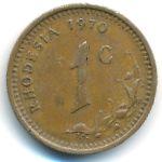 Родезия, 1 цент (1970 г.)