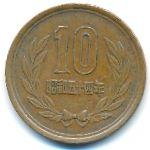 Япония, 10 иен (1979 г.)