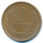Япония, 10 иен (1981 г.)