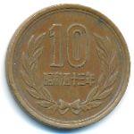 Япония, 10 иен (1978 г.)