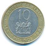 Кения, 10 шиллингов (1995 г.)