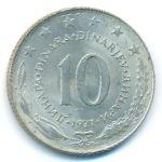 Югославия, 10 динаров (1977 г.)