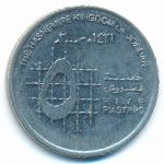 Иордания, 5 пиастров (2000 г.)