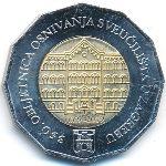 Хорватия, 25 кун (2019 г.)