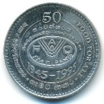 Шри-Ланка, 2 рупии (1995 г.)
