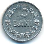 Румыния, 15 бани (1966 г.)