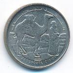 Сахара, 1 песета (1992 г.)