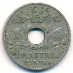 Ливан, 1 пиастр (1925 г.)