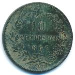 Италия, 10 чентезимо (1866 г.)