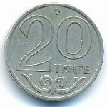Казахстан, 20 тенге (2002 г.)