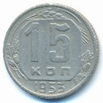 СССР, 15 копеек (1953 г.)