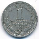 Югославия, 1 динар (1968 г.)