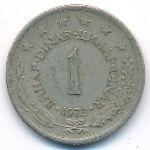 Югославия, 1 динар (1973 г.)