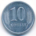 Приднестровье, 10 копеек (2000 г.)
