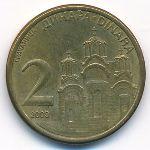 Сербия, 2 динара (2009 г.)