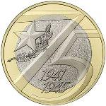 Россия, 10 рублей (2020 г.)