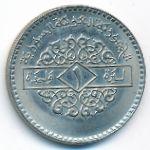 Сирия, 1 фунт (1979 г.)