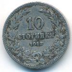 Болгария, 10 стотинок (1912 г.)