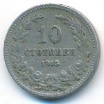 Болгария, 10 стотинок (1913 г.)