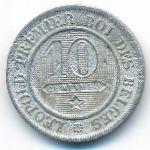 Бельгия, 10 сентим (1863 г.)