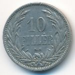 Венгрия, 10 филлеров (1894 г.)