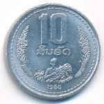 Лаос, 10 ат (1980 г.)