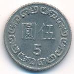 Тайвань, 5 юаней (1984 г.)