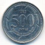 Ливан, 500 ливров (1995 г.)