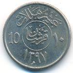 Саудовская Аравия, 10 халала (1976 г.)