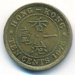 Гонконг, 10 центов (1975 г.)