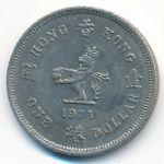 Гонконг, 1 доллар (1978 г.)