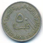 ОАЭ, 50 филсов (1973 г.)