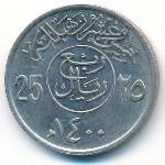 Саудовская Аравия, 25 халала (1979 г.)