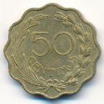 Парагвай, 50 сентимо (1953 г.)